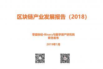 2018区块链产业发展报告_000001.jpg