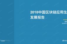 2018区块链应用生态发展报告_000001.png