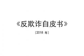 2018反欺诈白皮书_000002.jpg