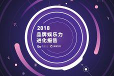 2018品牌娱乐力进化报告_000001.jpg