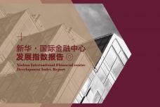 2018国际金融中心发展指数报告_000001.jpg