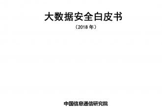 2018大数据安全白皮书_000001.png