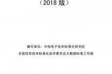 2018大数据标准化白皮书_000001.png