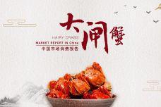 2018大闸蟹中国市场消费报告_000001.jpg