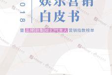 2018娱乐营销白皮书_000001.jpg