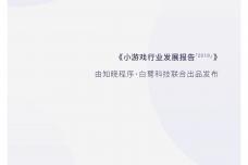 2018小游戏行业发展报告_000049.png