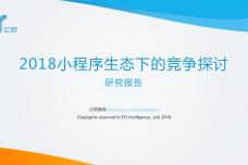 2018小程序生态下的竞争探讨研究报告_000001.png