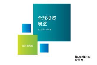 2018年下半年全球投资展望_000001.jpg