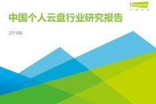 2018年中国个人云盘行业研究报告_000001.jpg