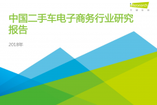 2018年中国二手车电子商务行业研究报告_000001.png