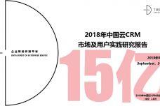 2018年中国云CRM市场及用户实践研究报告_000001-1.jpg