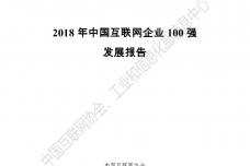 2018年中国互联网企业100强_000001.png
