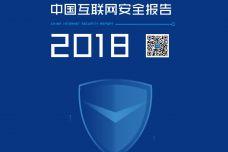 2018年中国互联网安全报告1_000001.jpg