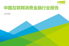2018年中国互联网消费金融行业报告_000001.png