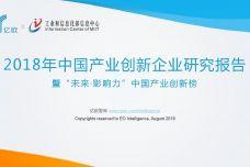 2018年中国产业创新企业研究报告_000001.jpg