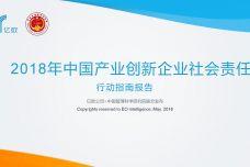 2018年中国产业创新企业社会责任行动指南_000001.jpg