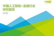 2018年中国人工智能金融行业研究报告_000001.jpg