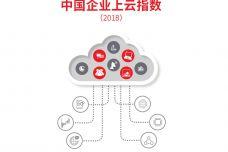 2018年中国企业上云指数_000001.jpg