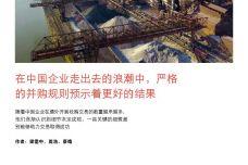 2018年中国企业境外并购报告_000001.jpg
