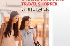 2018年中国出境游旅行购物白皮书_000001.jpg