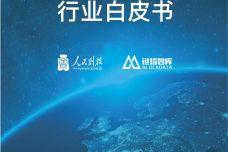 2018年中国区块链行业白皮书_000001.jpg