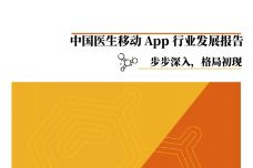 2018年中国医生移动App行业发展报告_000001.jpg
