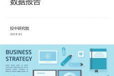 2018年中国医疗健康数据报告_000001-1.jpg