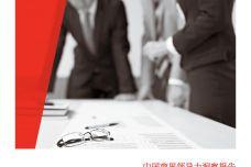 2018年中国商界领导力洞察报告_000001.jpg