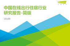 2018年中国在线出行住宿行业研究报告-简版_000001.jpg