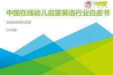 2018年中国在线幼儿启蒙英语行业白皮书_000001.jpg