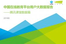 2018年中国在线教育平台用户大数据报告_000001.png