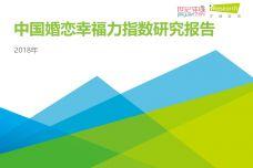 2018年中国婚恋幸福力研究报告_000001.jpg