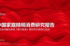 2018年中国家庭精明消费报告_000001.jpg