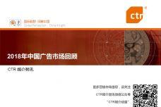 2018年中国广告市场回顾_000001.jpg