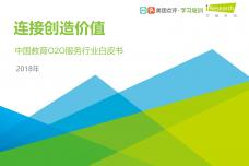 2018年中国教育O2O服务行业白皮书_000001.png