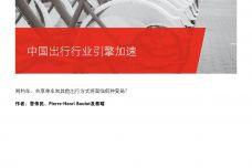 2018年中国新型出行市场研究_000001.jpg