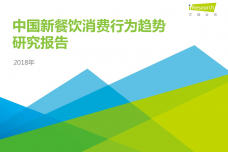 2018年中国新餐饮消费趋势研究报告_000001.png