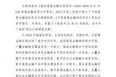 2018年中国普惠金融指标分析报告_000001.jpg