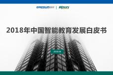 2018年中国智能教育发展_000001.png