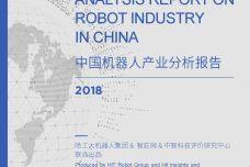 2018年中国机器人产业分析报告_000001.jpg