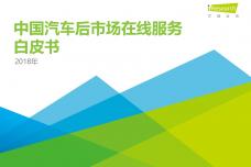 2018年中国汽车后市场在线服务白皮书_000001.png