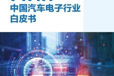 2018年中国汽车电子行业白皮书_000001.jpg