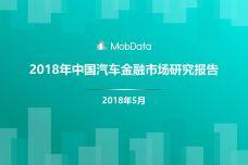 2018年中国汽车金融市场研究报告_000001.jpg