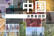 2018年中国消费者趋势_000001.png