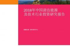 2018年中国清洁能源及技术行业投资研究报告_000001.jpg