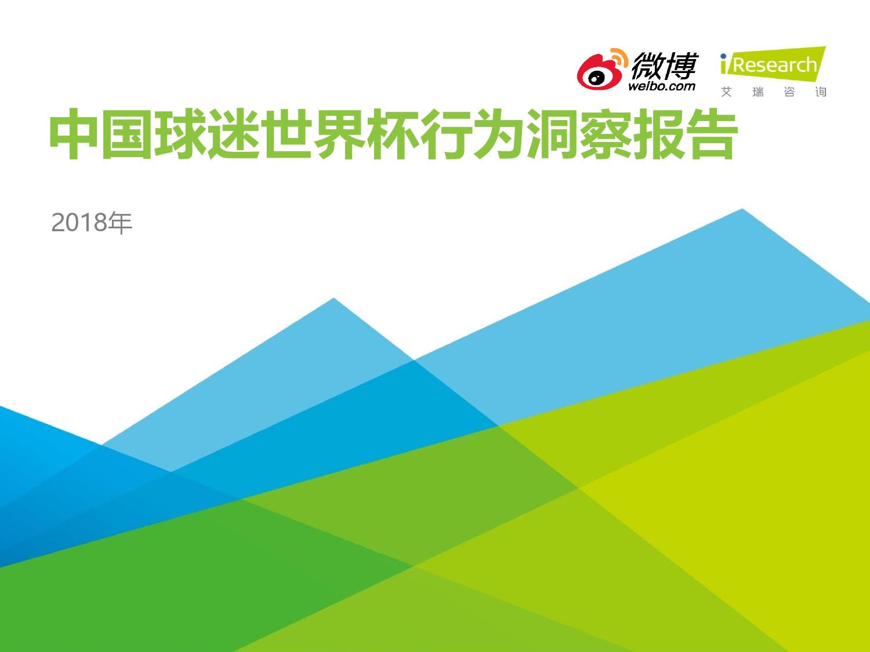 2018年中国球迷世界杯行为洞察报告_000001.png