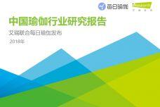 2018年中国瑜伽行业研究报告_000001.jpg
