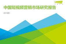 2018年中国短视频营销市场研究报告_000001.jpg