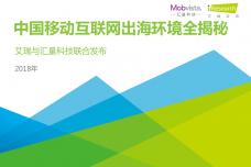 2018年中国移动互联网出海环境全揭秘_000001.png