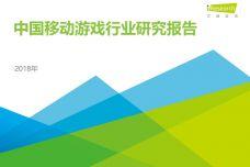 2018年中国移动游戏行业研究报告_000001.jpg